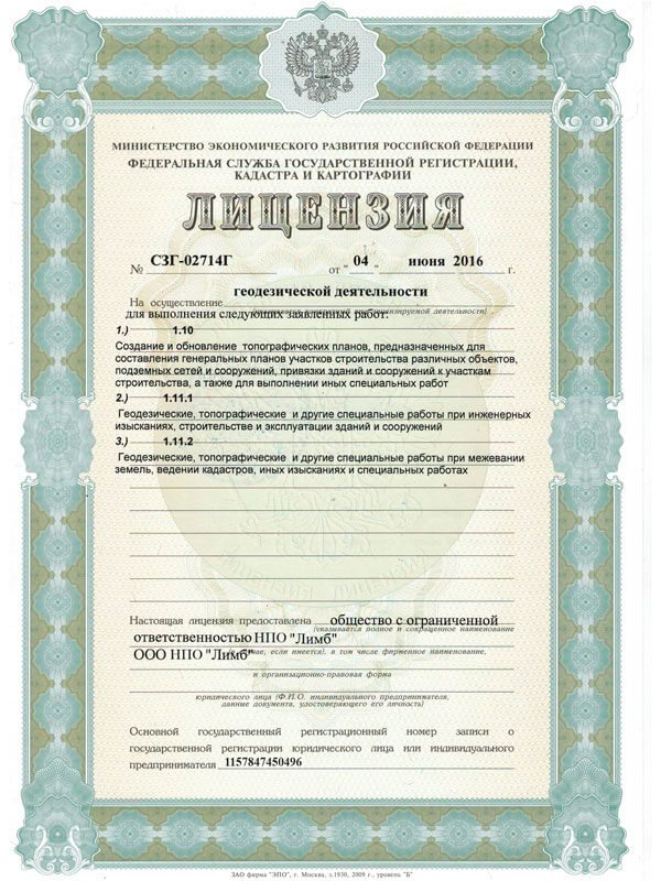 Лицензия на геодезическую деятельность